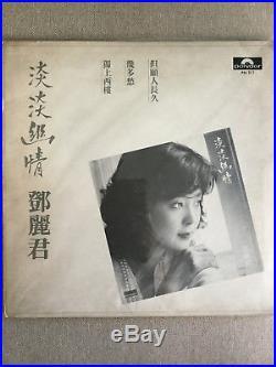 Teresa Teng Polydor 3-track Promo EP / Vinyl LP Chinese Classics